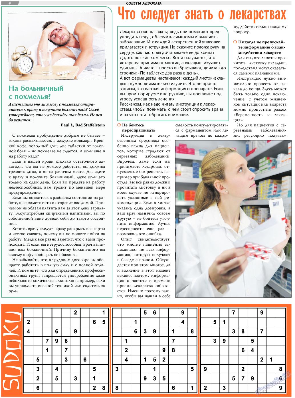 TVrus (газета). 2019 год, номер 25, стр. 4