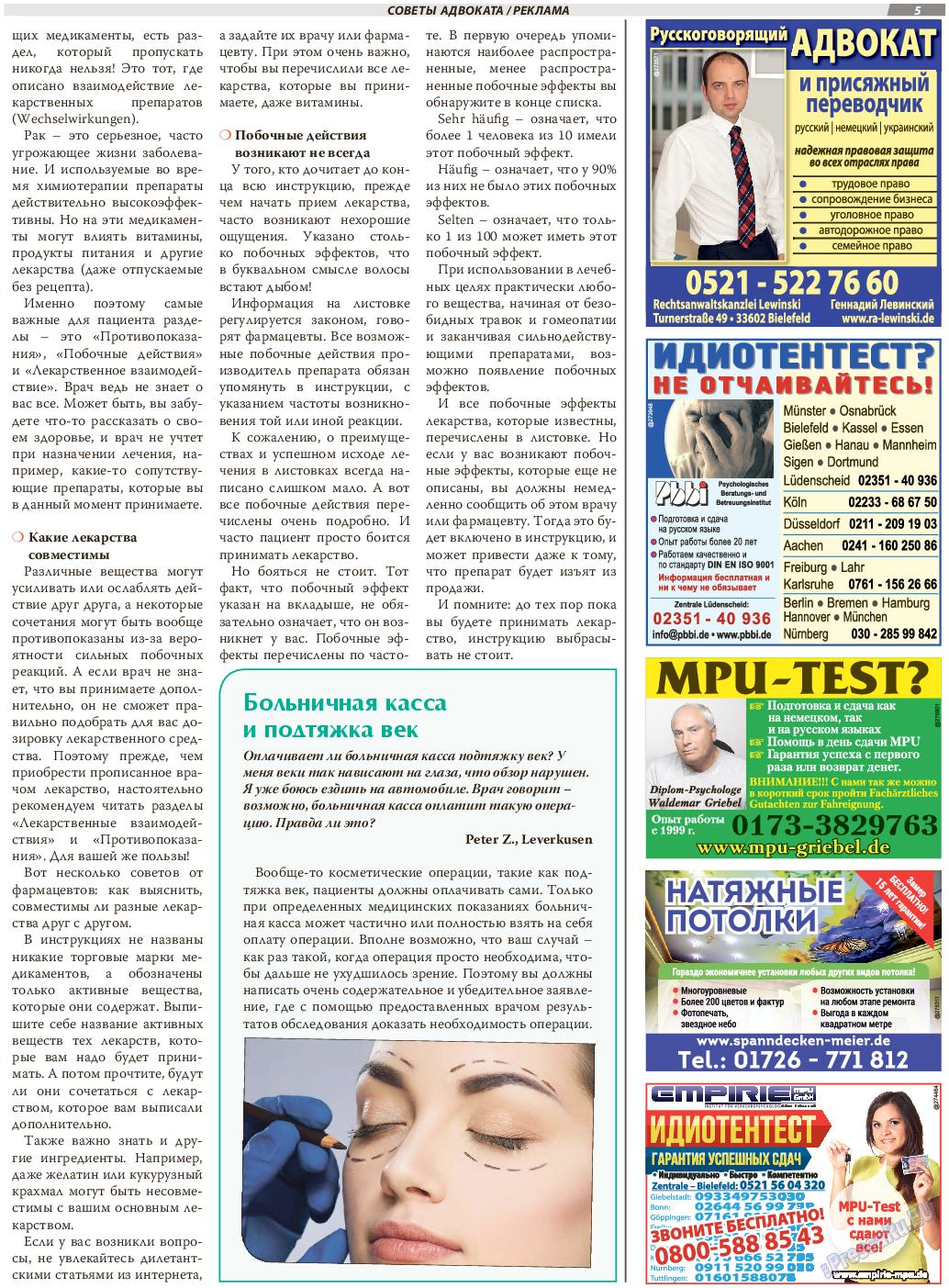 TVrus (газета). 2019 год, номер 25, стр. 5
