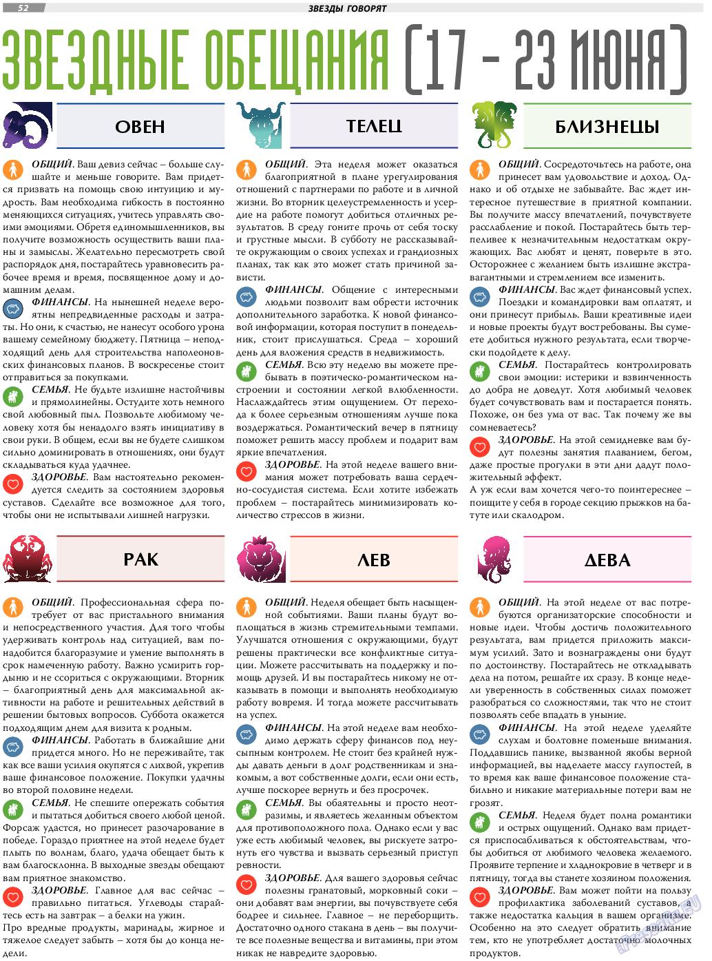 TVrus (газета). 2019 год, номер 25, стр. 52