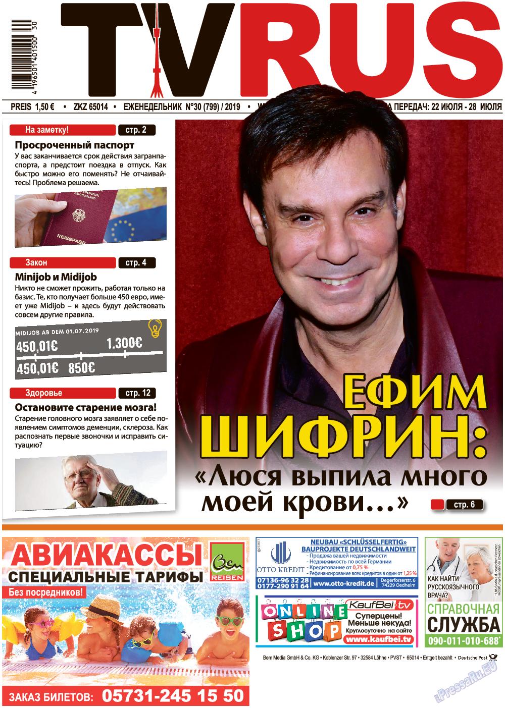 TVrus (газета). 2019 год, номер 30, стр. 1