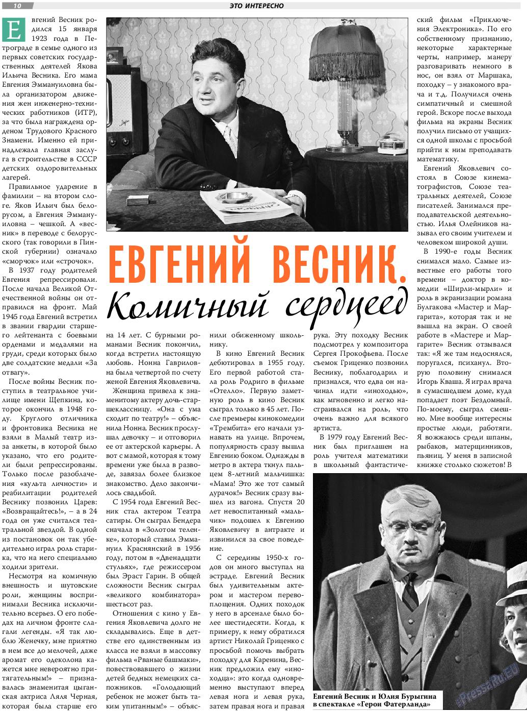 TVrus (газета). 2019 год, номер 30, стр. 10