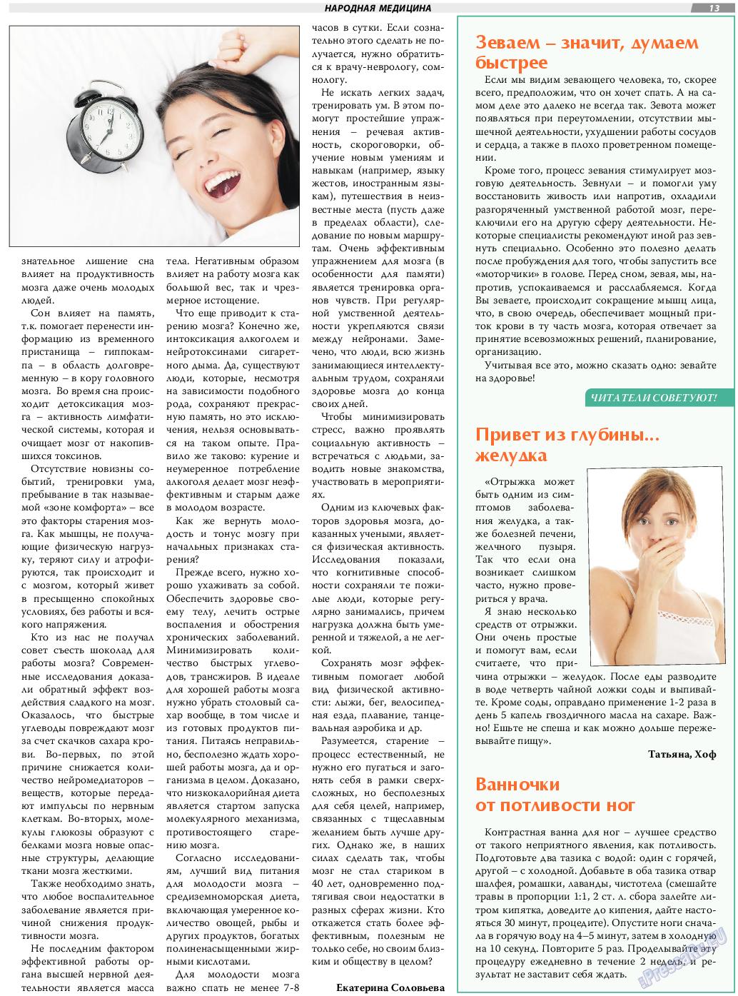 TVrus (газета). 2019 год, номер 30, стр. 13