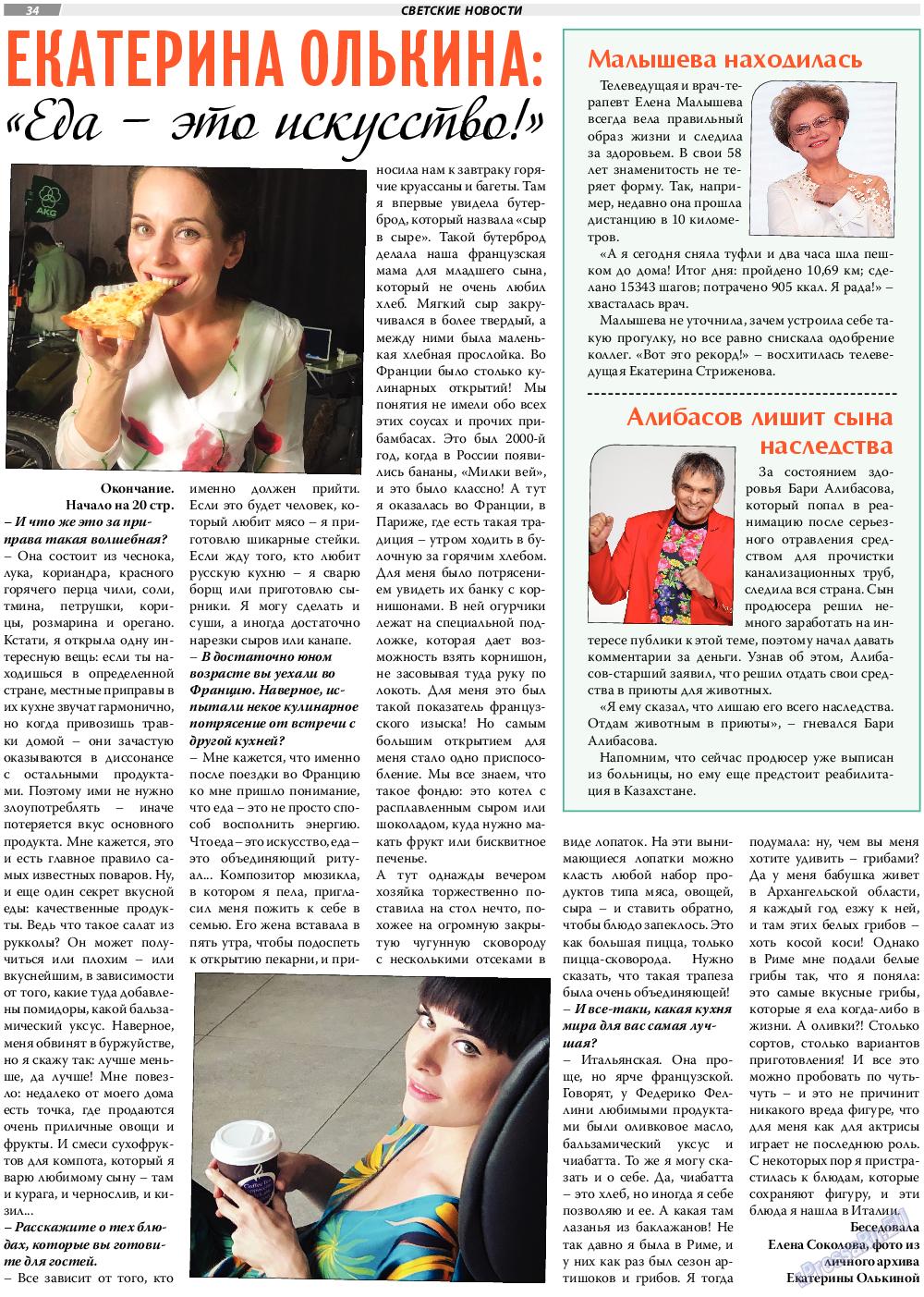TVrus (газета). 2019 год, номер 30, стр. 34