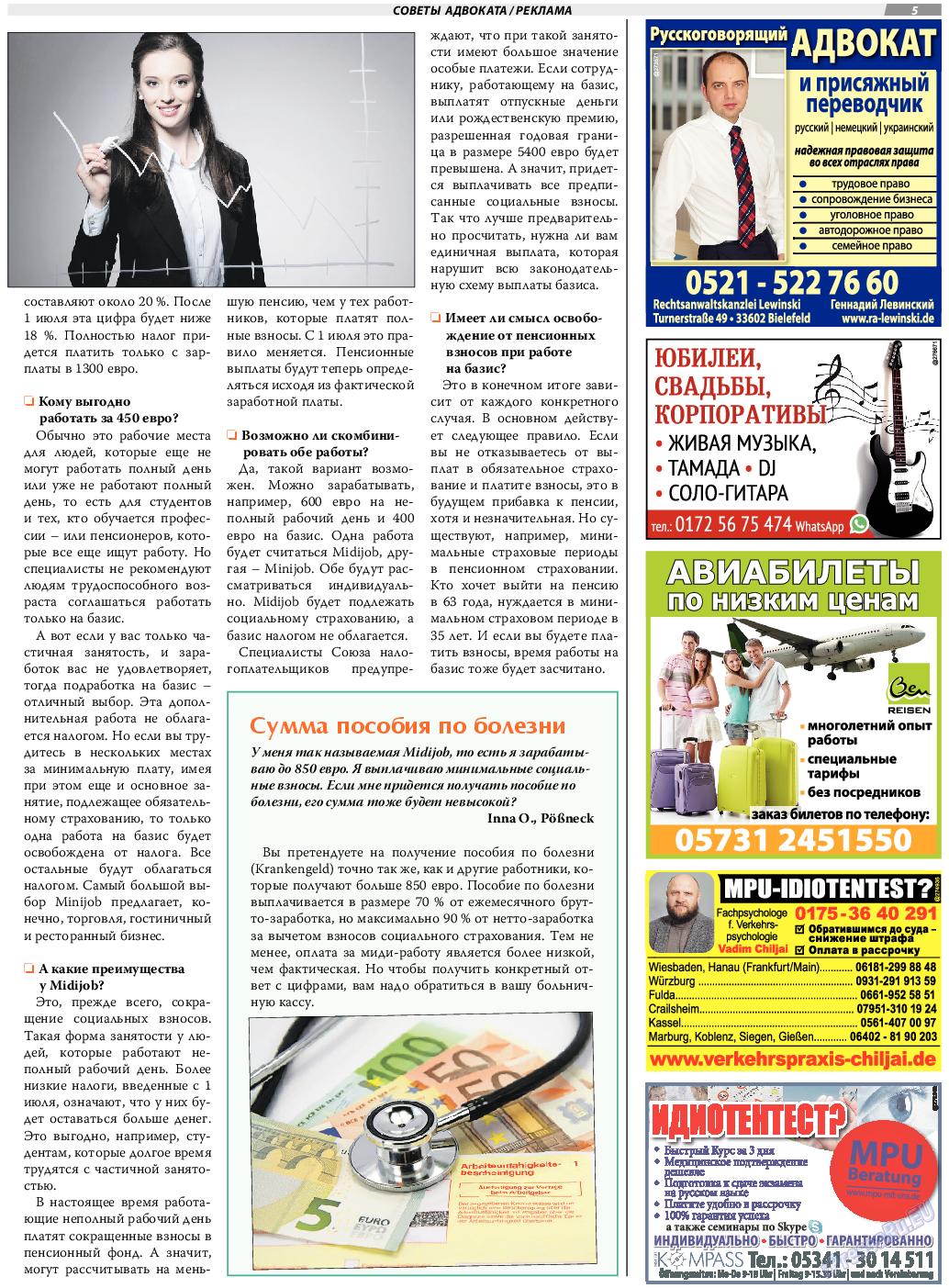 TVrus (газета). 2019 год, номер 30, стр. 5