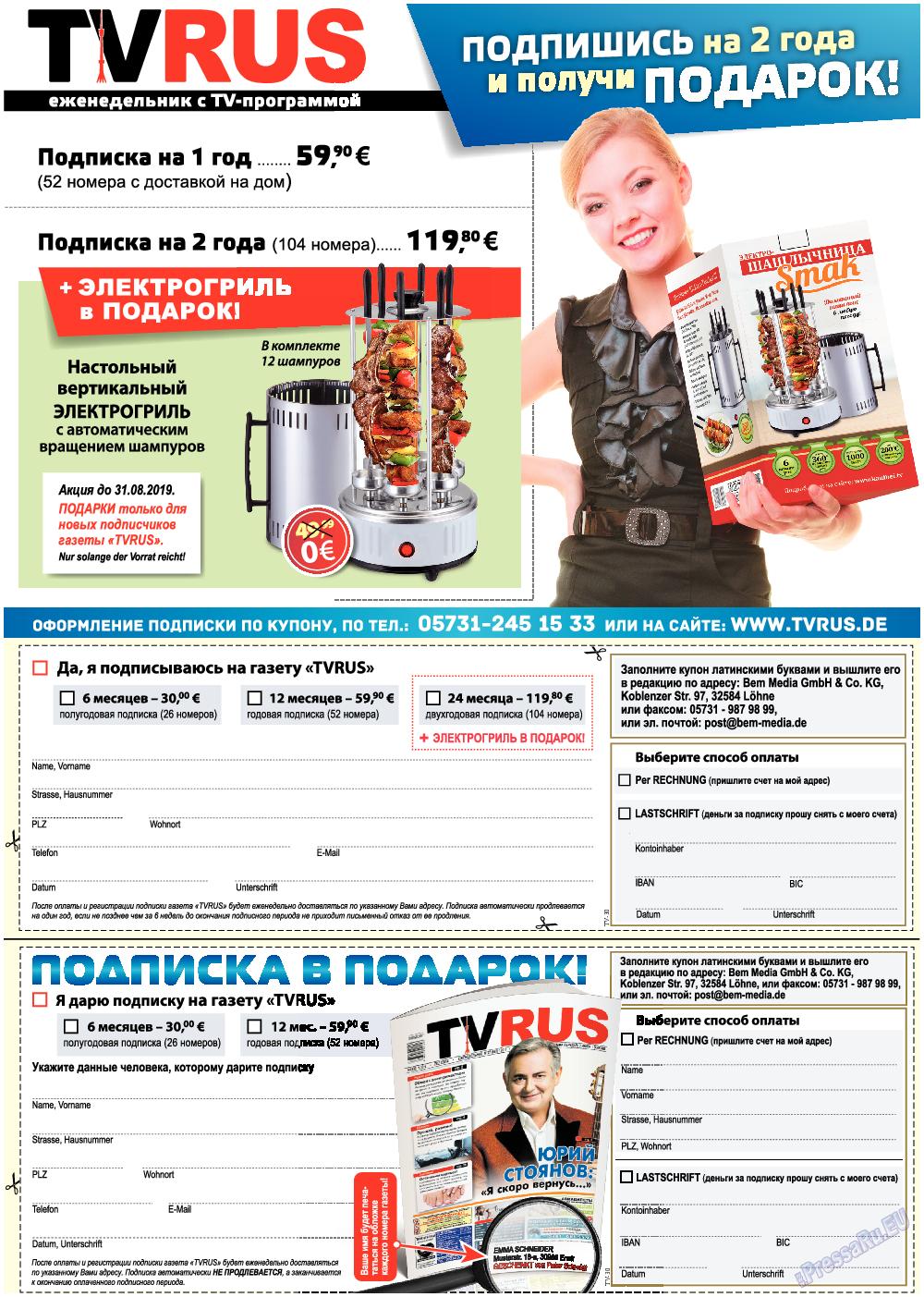 TVrus (газета). 2019 год, номер 30, стр. 55