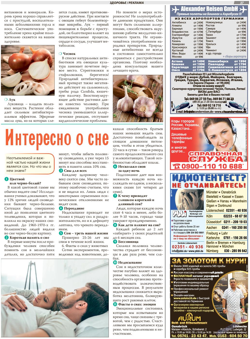 TVrus (газета). 2019 год, номер 35, стр. 37