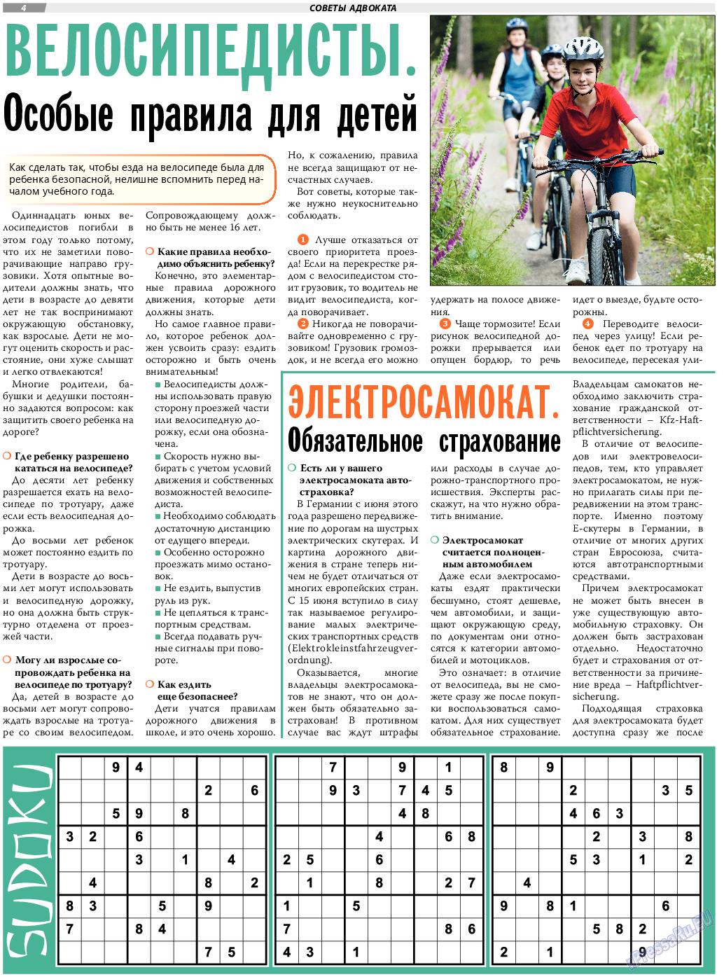 TVrus (газета). 2019 год, номер 35, стр. 4