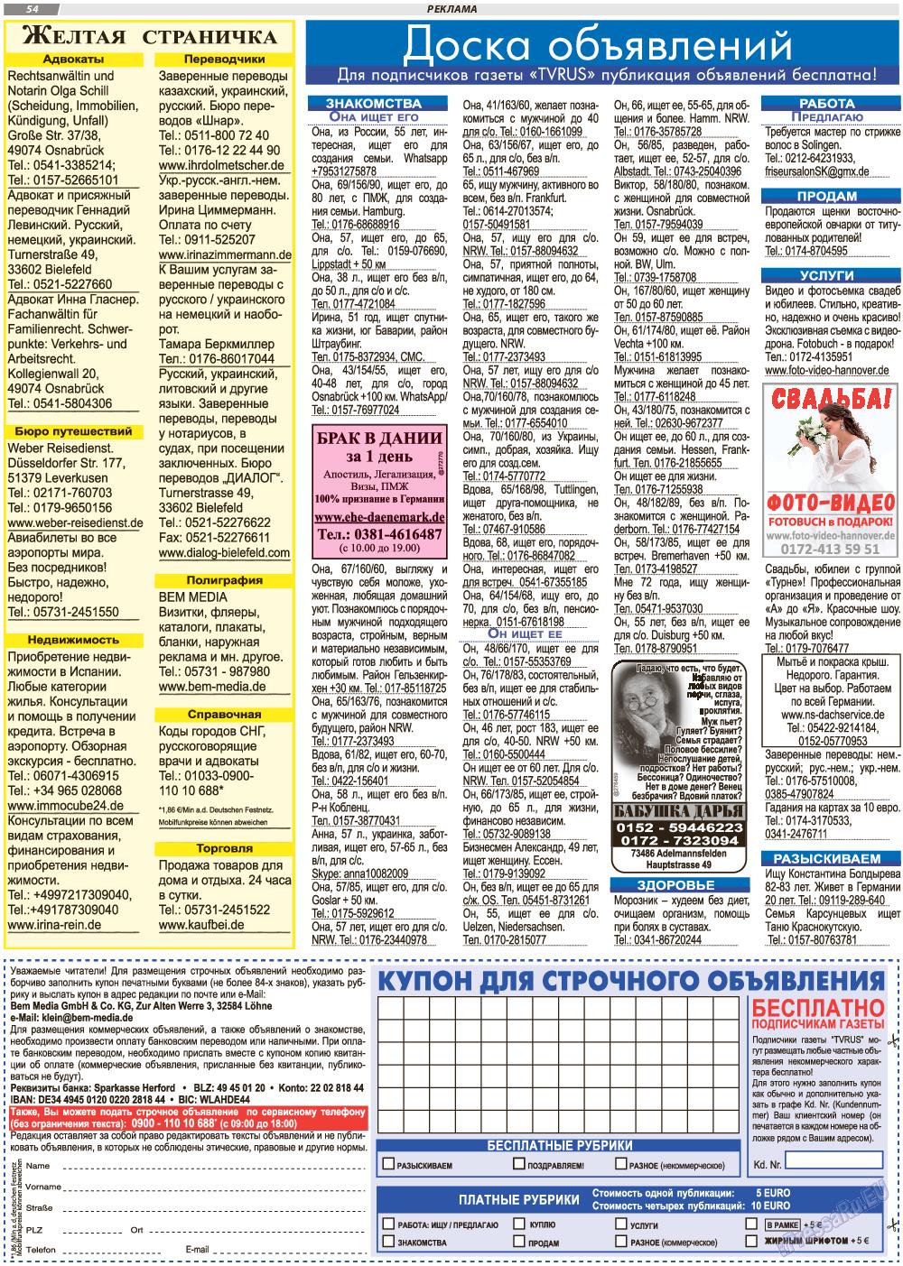 TVrus (газета). 2019 год, номер 35, стр. 54