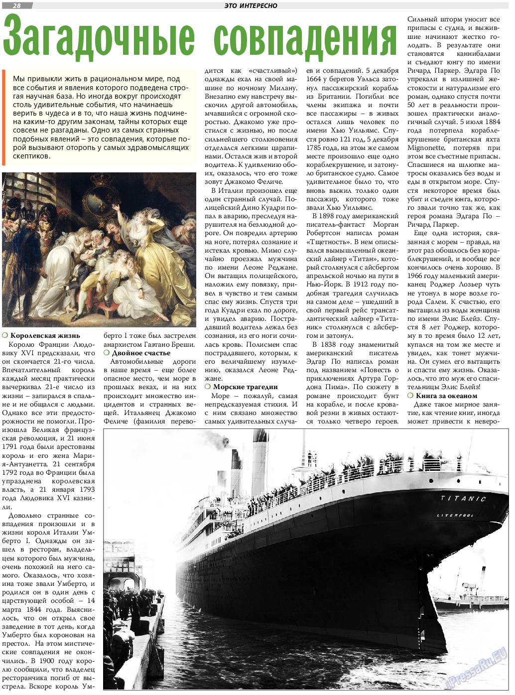 TVrus (газета). 2019 год, номер 40, стр. 28