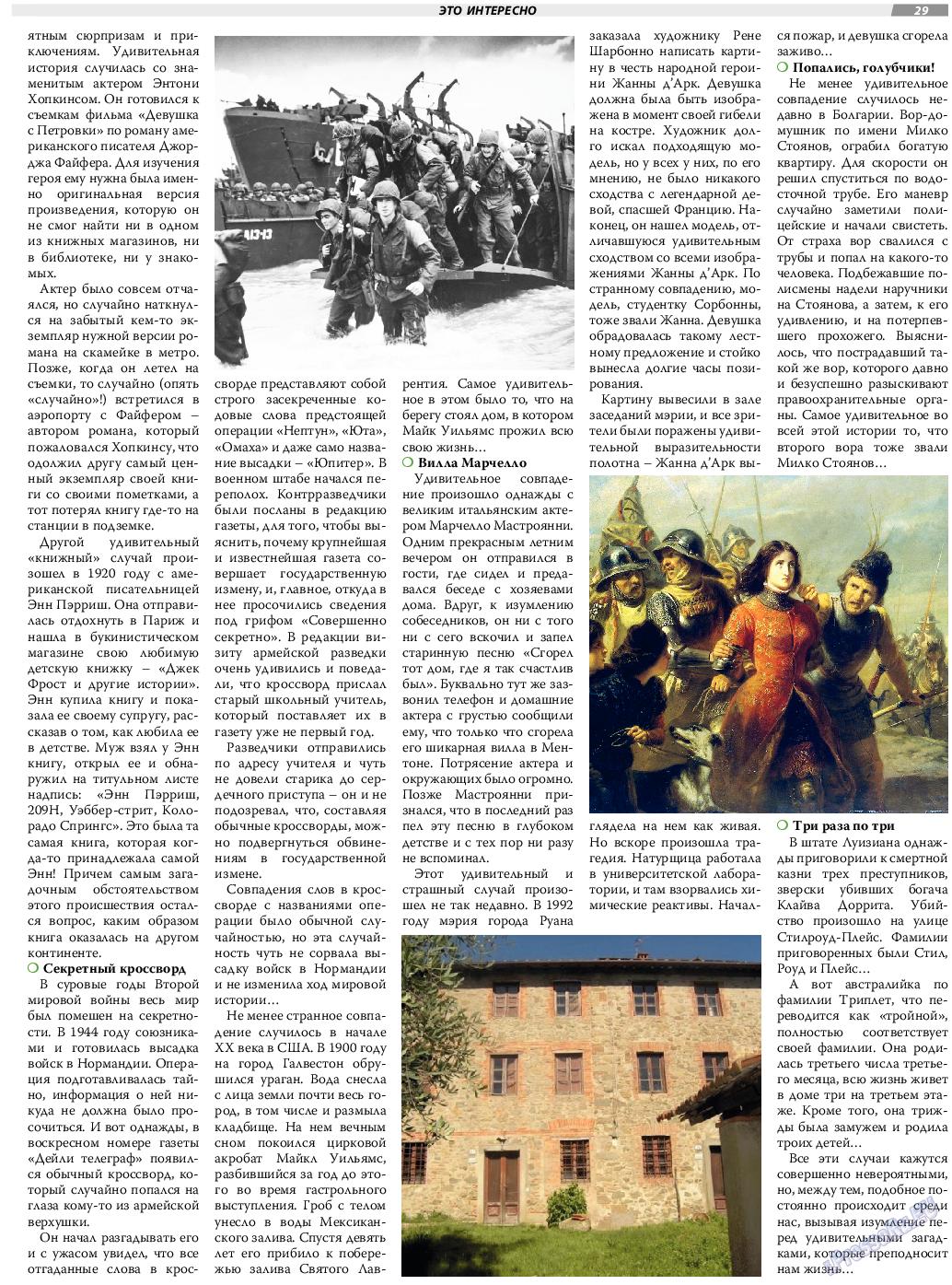 TVrus (газета). 2019 год, номер 40, стр. 29