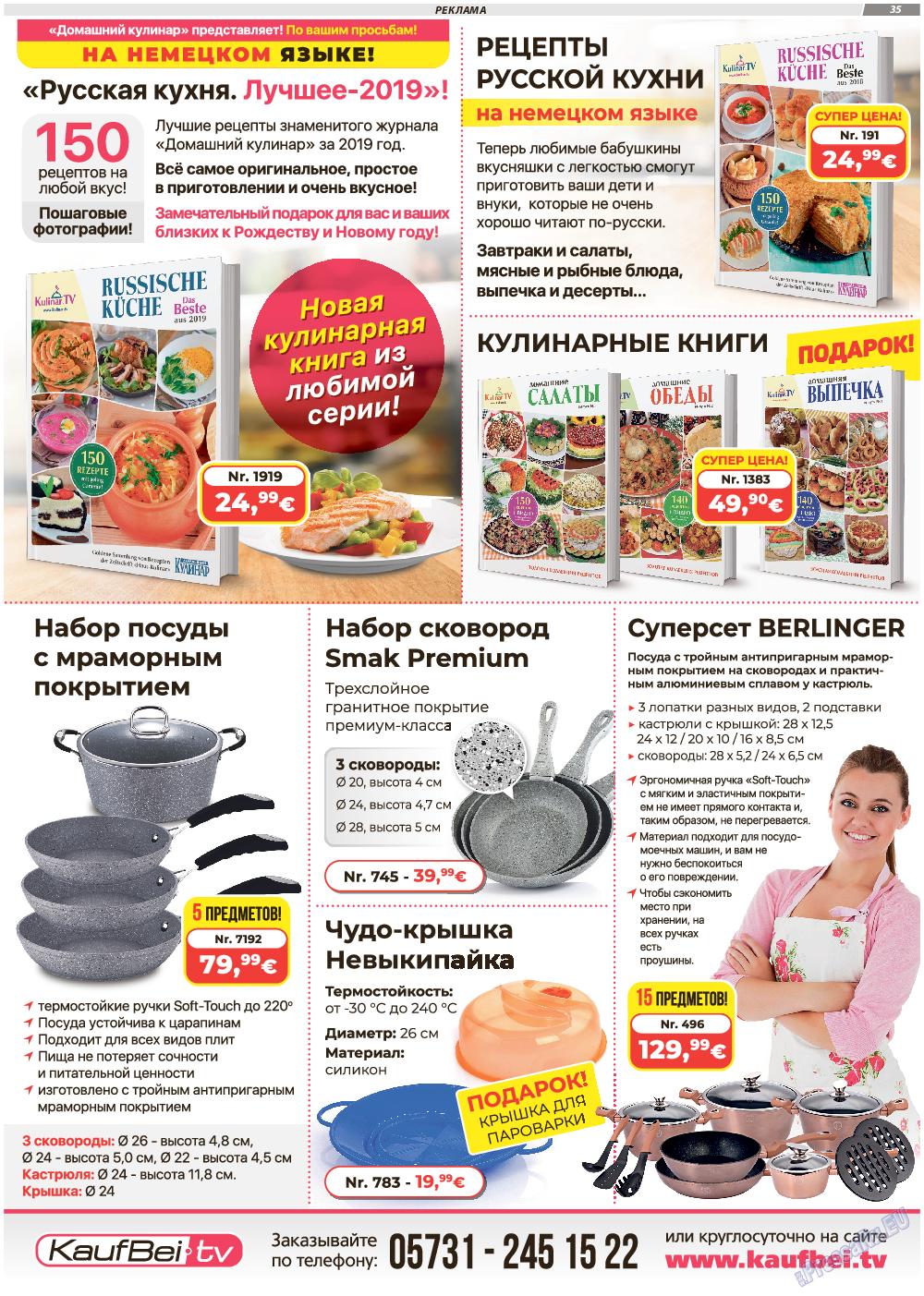TVrus (газета). 2019 год, номер 40, стр. 35