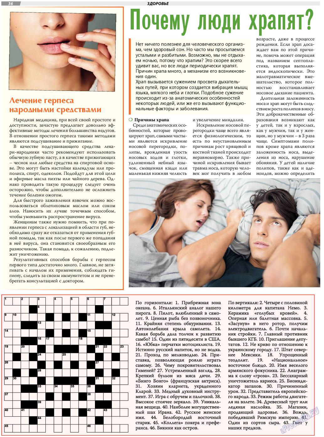 TVrus (газета). 2019 год, номер 40, стр. 36