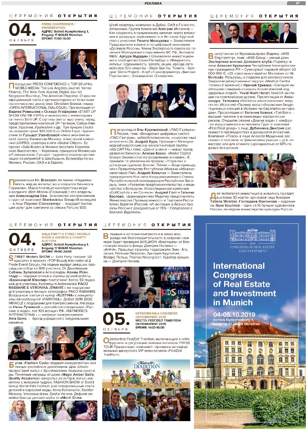 TVrus (газета). 2019 год, номер 40, стр. 47