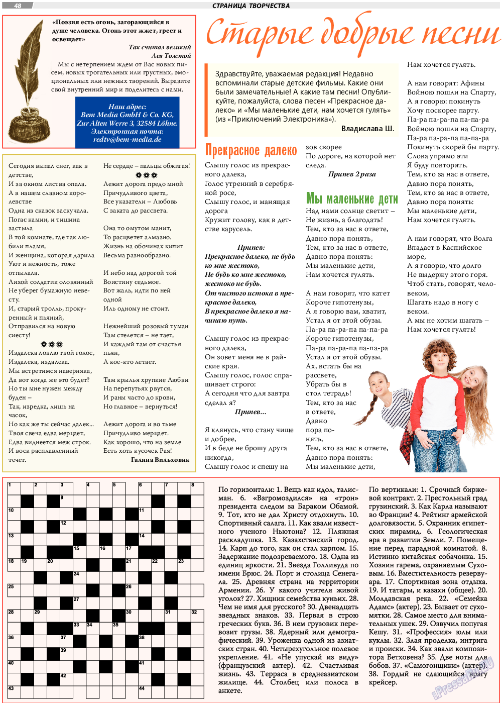 TVrus (газета). 2019 год, номер 40, стр. 48