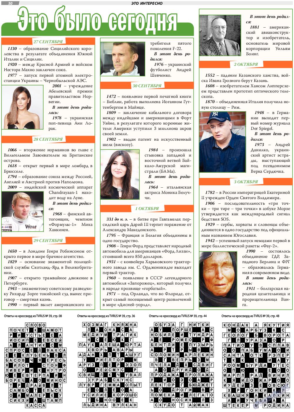 TVrus (газета). 2019 год, номер 40, стр. 50