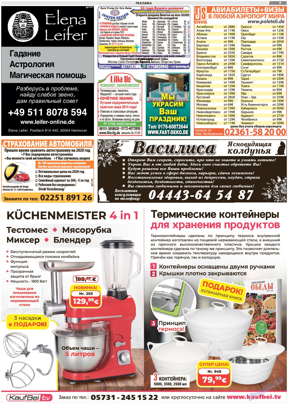 TVrus (газета). 2019 год, номер 40, стр. 9