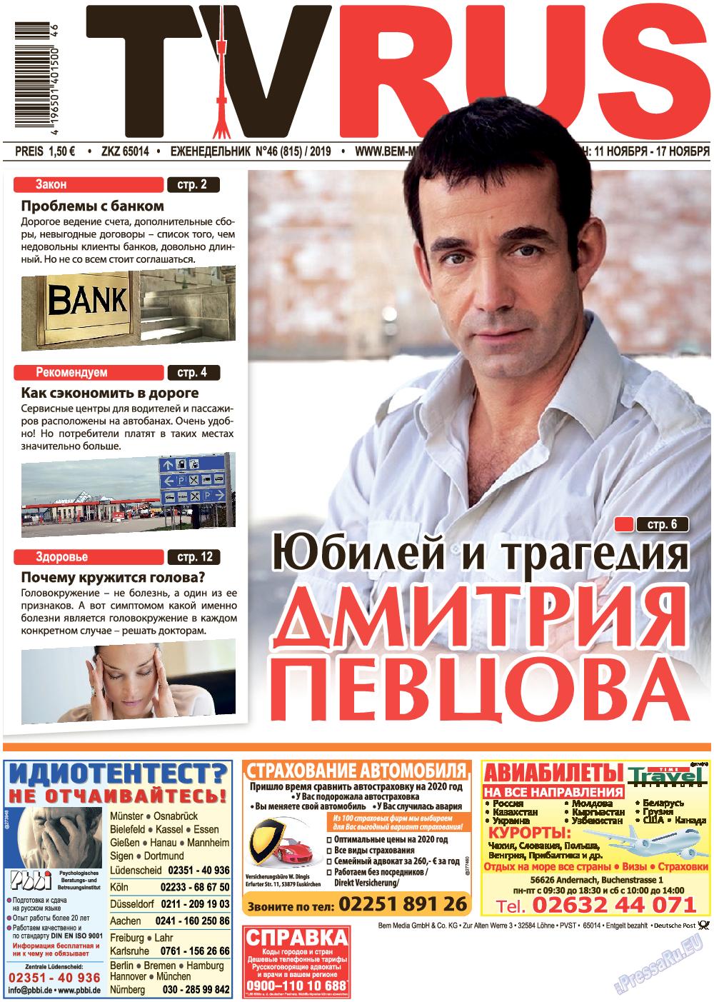 TVrus (газета). 2019 год, номер 46, стр. 1