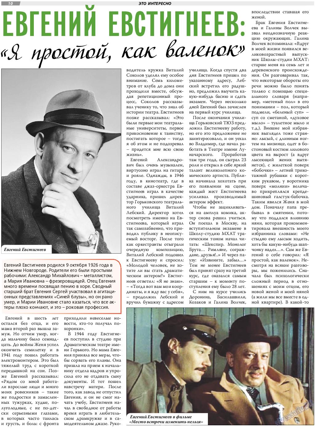 TVrus (газета). 2019 год, номер 46, стр. 10