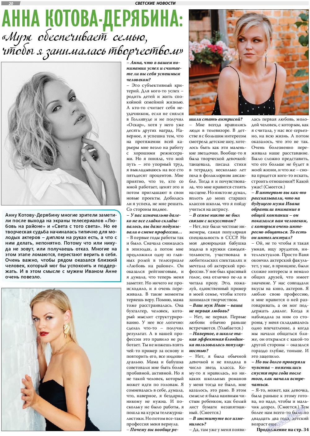 TVrus (газета). 2019 год, номер 46, стр. 20