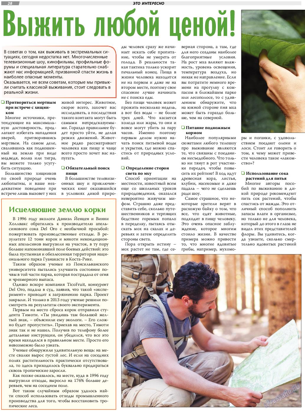 TVrus (газета). 2019 год, номер 46, стр. 28