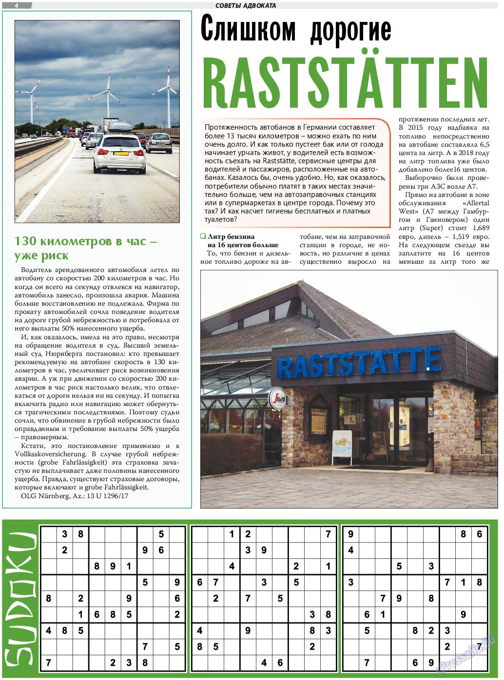 TVrus (газета). 2019 год, номер 46, стр. 4