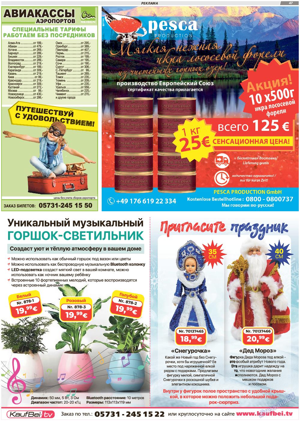 TVrus (газета). 2019 год, номер 46, стр. 47