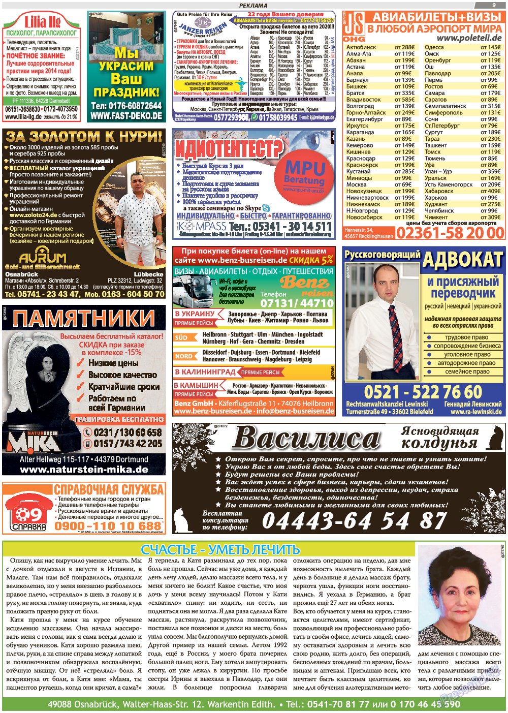 TVrus (газета). 2019 год, номер 46, стр. 9