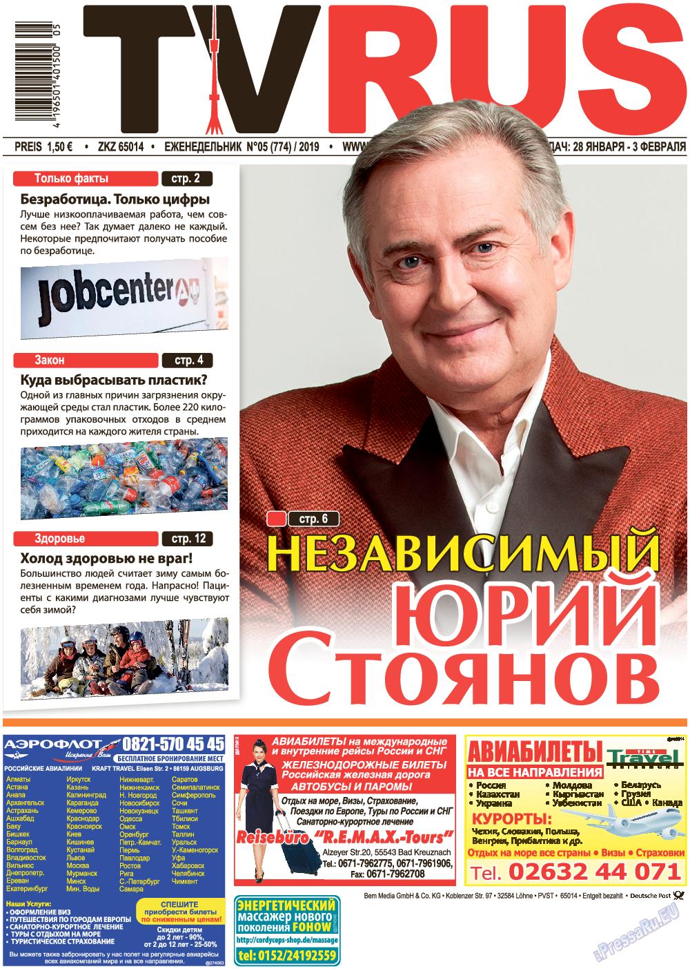 TVrus (газета). 2019 год, номер 5, стр. 1