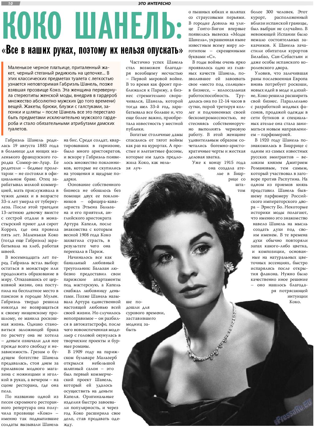 TVrus (газета). 2019 год, номер 5, стр. 10