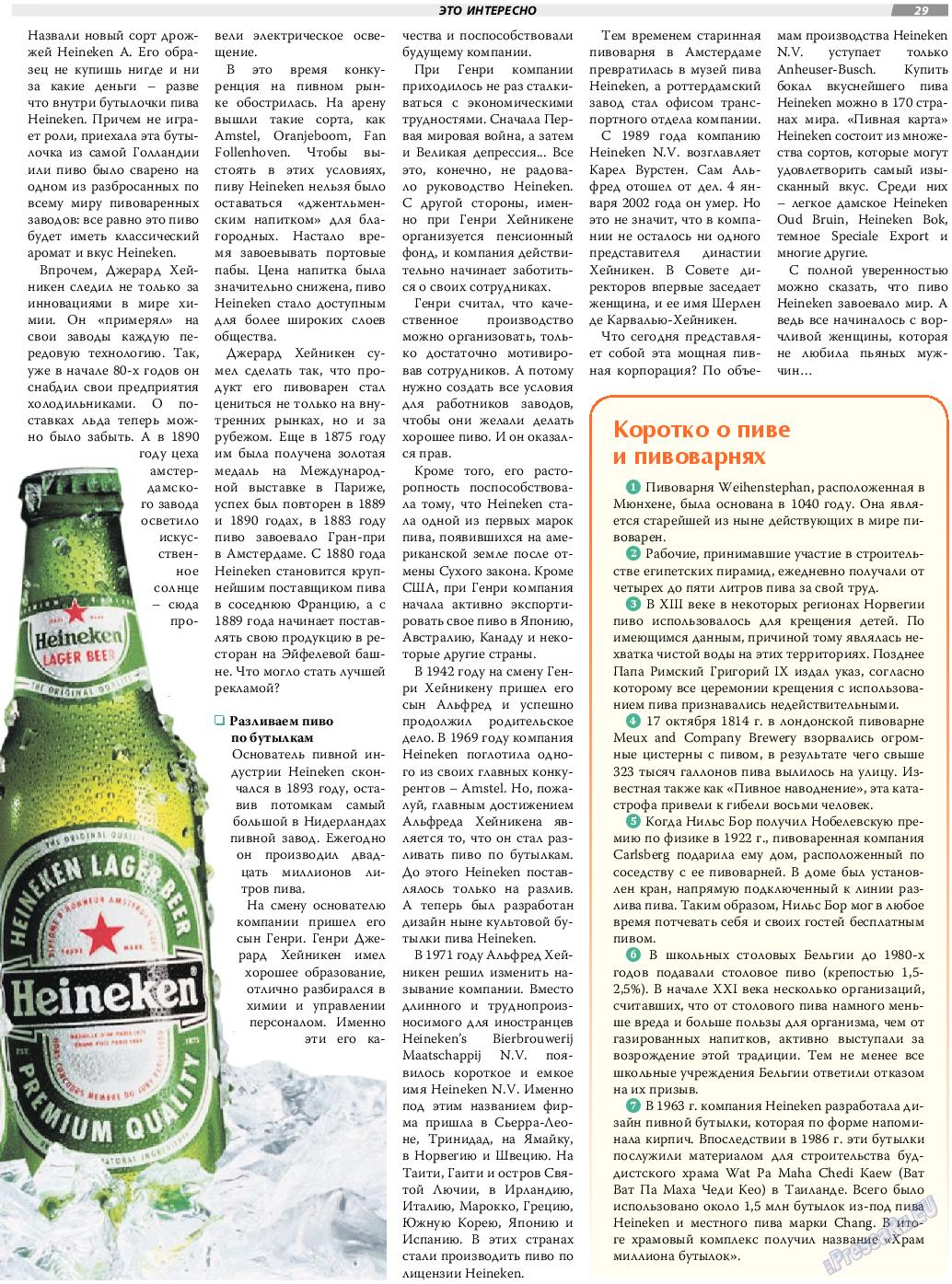 TVrus (газета). 2019 год, номер 5, стр. 29