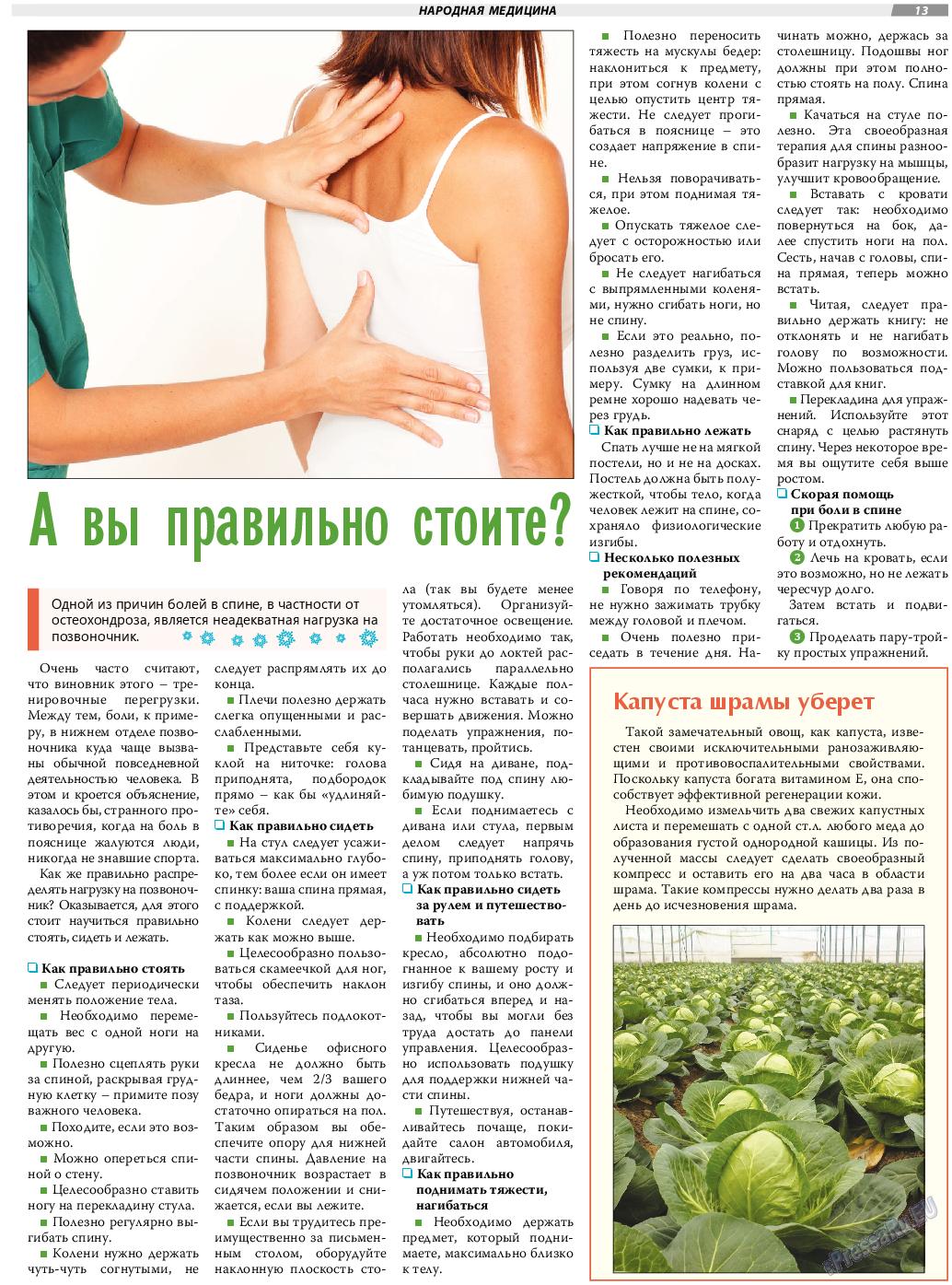 TVrus (газета). 2019 год, номер 50, стр. 13