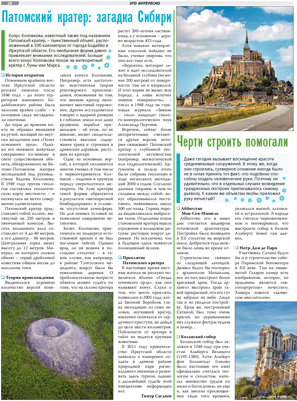 TVrus (газета). 2019 год, номер 50, стр. 28