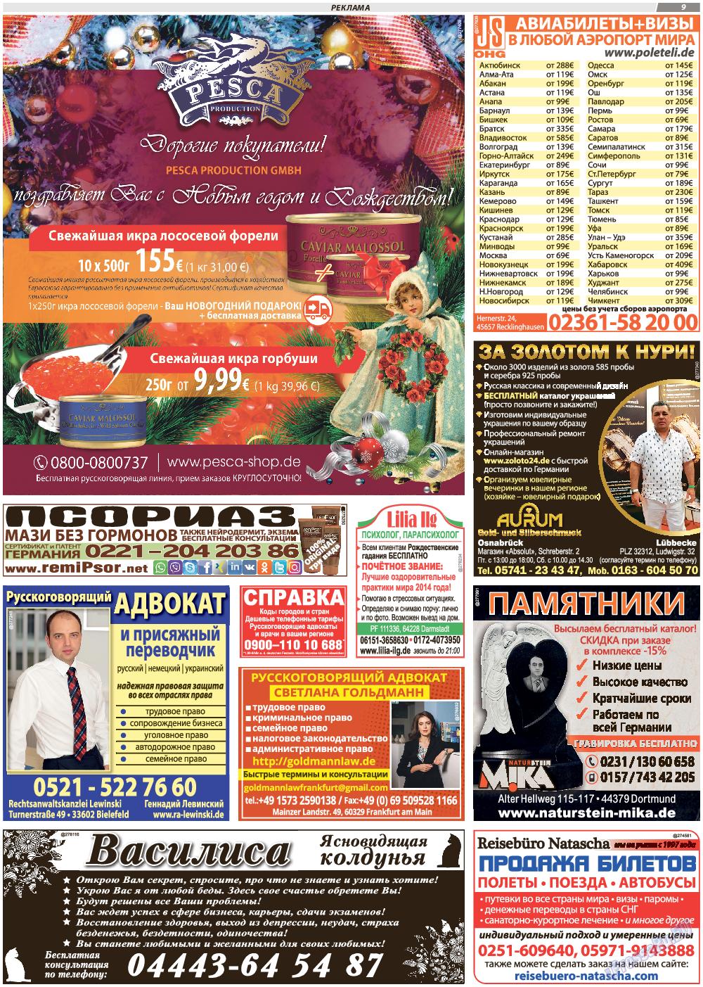 TVrus (газета). 2019 год, номер 50, стр. 9