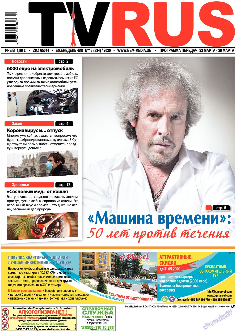 TVrus (газета). 2020 год, номер 13, стр. 1