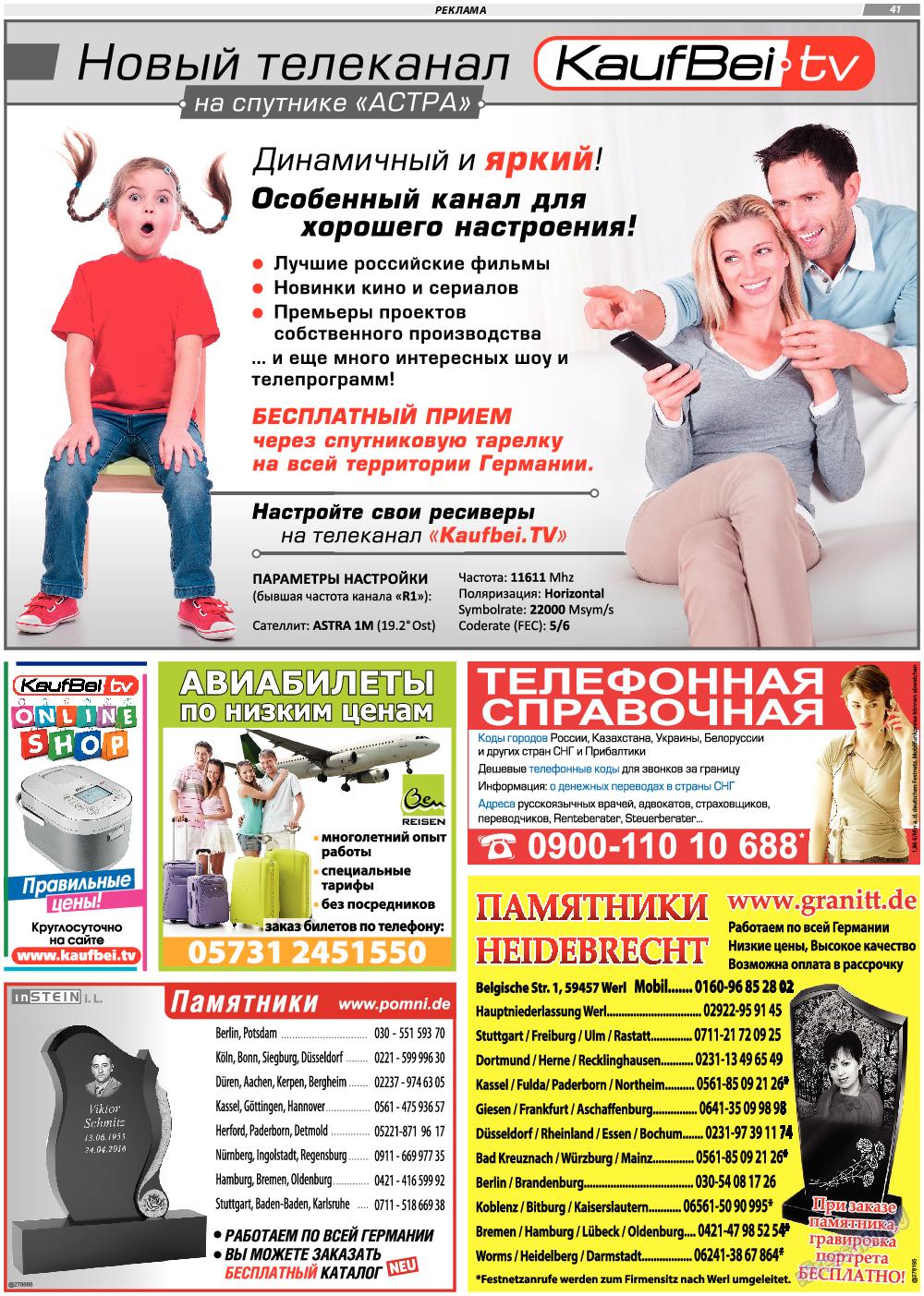 TVrus (газета). 2020 год, номер 13, стр. 41