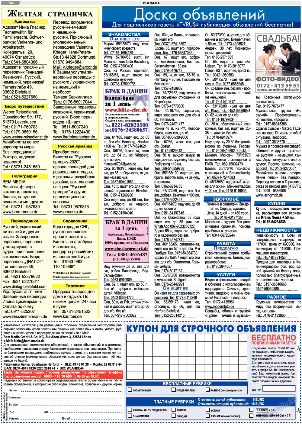 TVrus (газета). 2020 год, номер 13, стр. 54