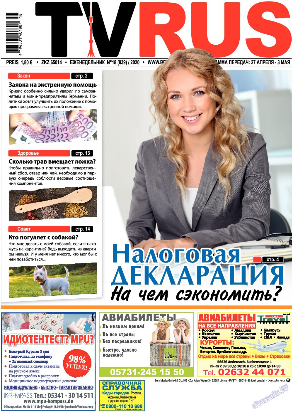TVrus (газета). 2020 год, номер 18, стр. 1