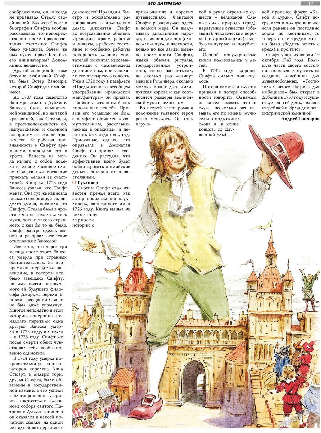 TVrus (газета). 2020 год, номер 18, стр. 11