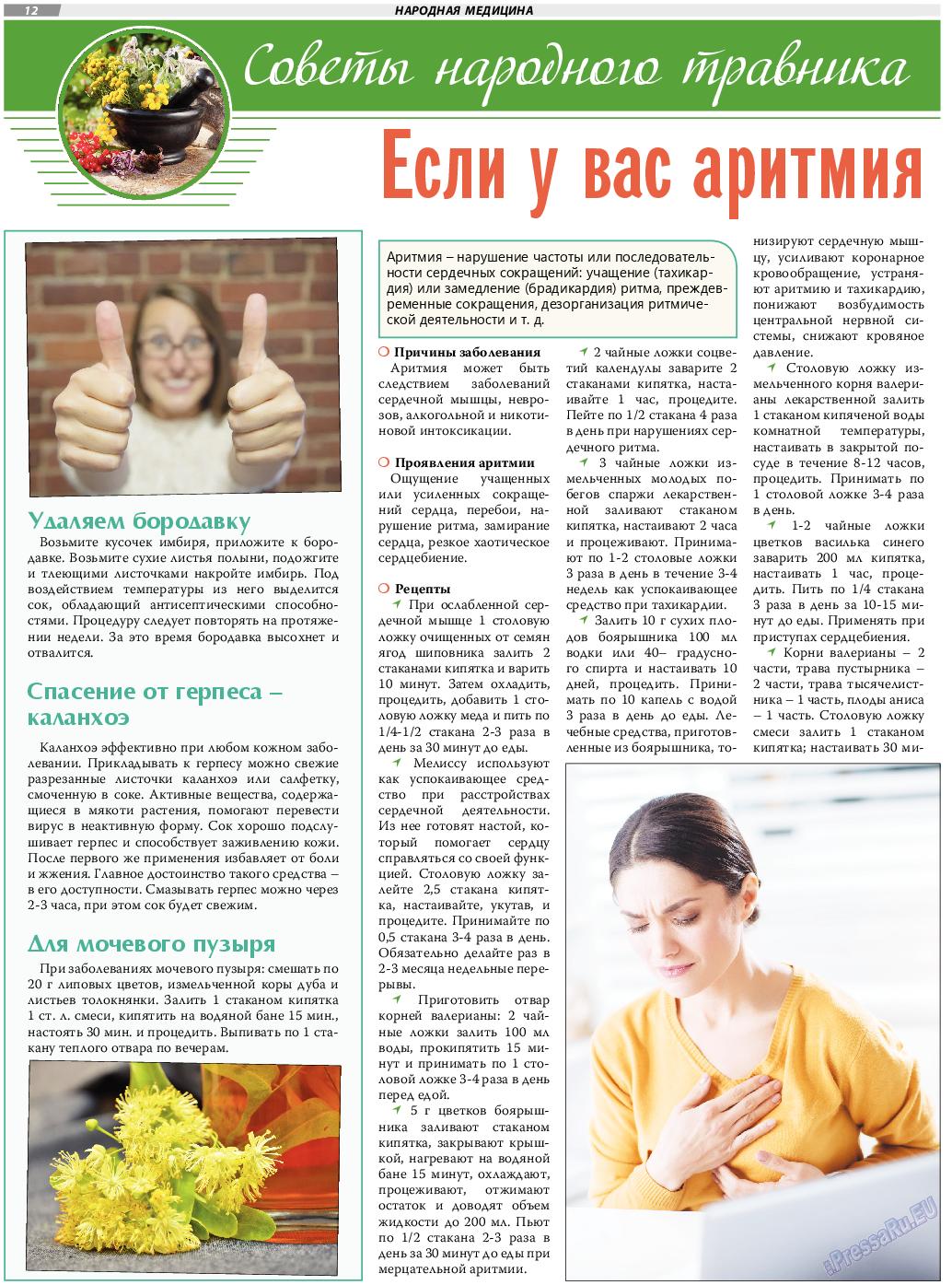 TVrus (газета). 2020 год, номер 18, стр. 12