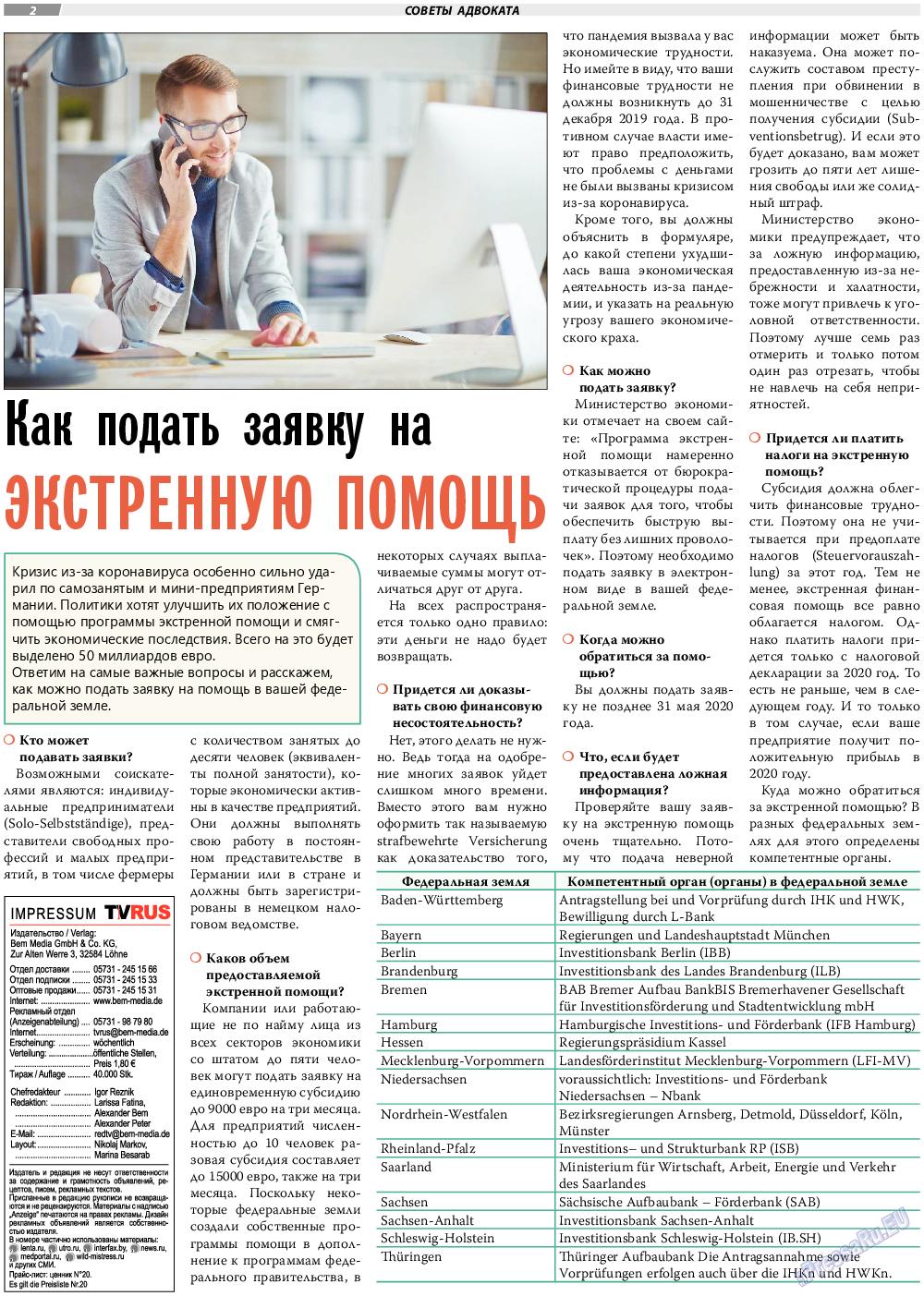 TVrus (газета). 2020 год, номер 18, стр. 2