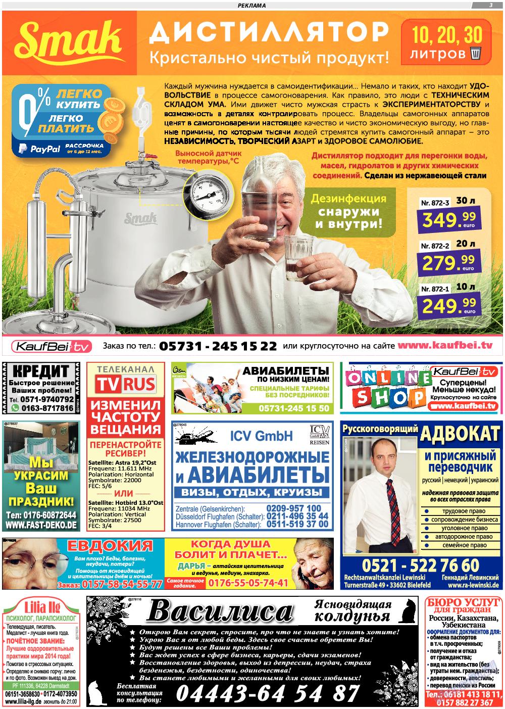 TVrus (газета). 2020 год, номер 18, стр. 3