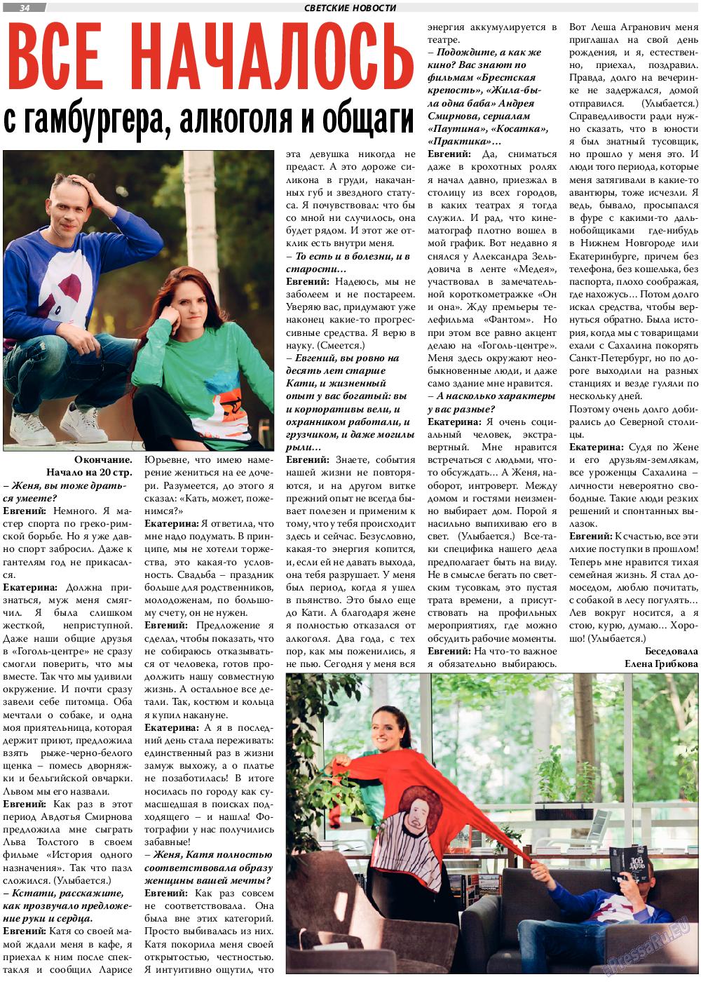 TVrus (газета). 2020 год, номер 18, стр. 34