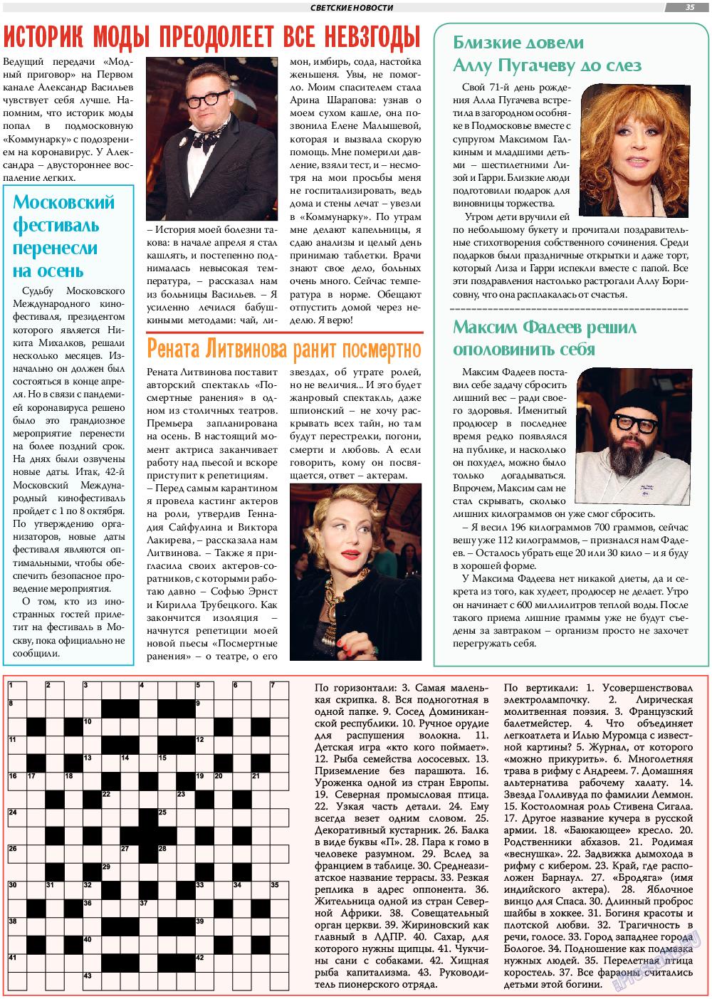 TVrus (газета). 2020 год, номер 18, стр. 35