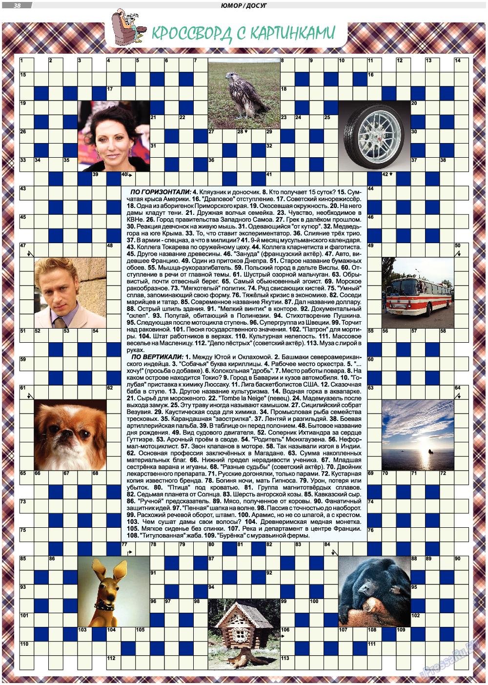 TVrus (газета). 2020 год, номер 18, стр. 38