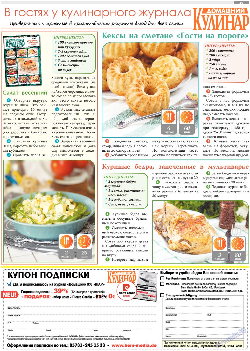 TVrus (газета). 2020 год, номер 18, стр. 39