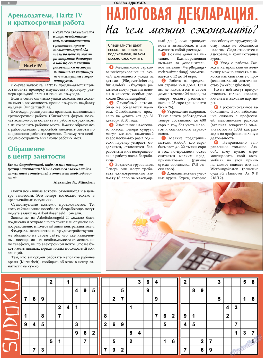 TVrus (газета). 2020 год, номер 18, стр. 4