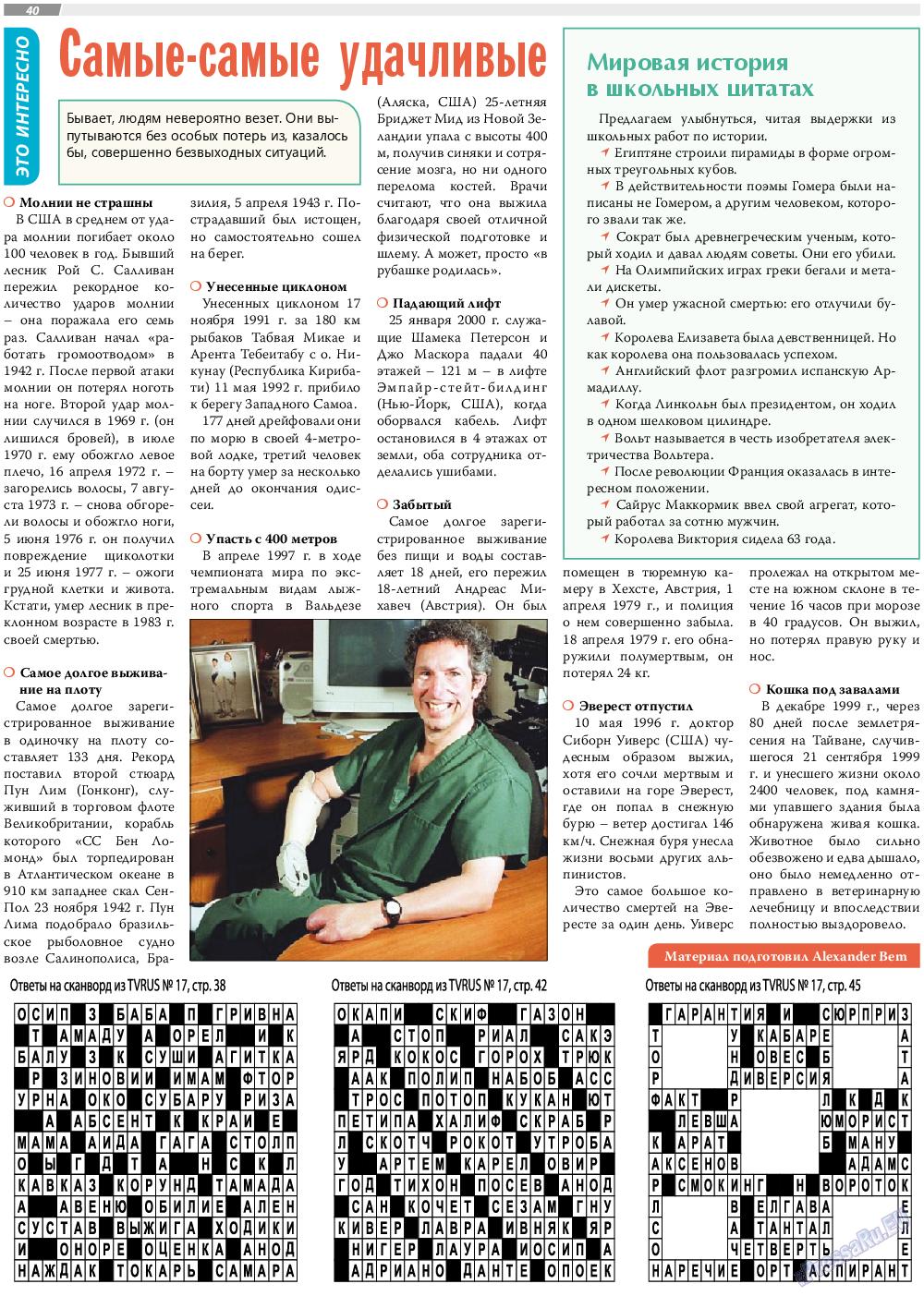 TVrus (газета). 2020 год, номер 18, стр. 40
