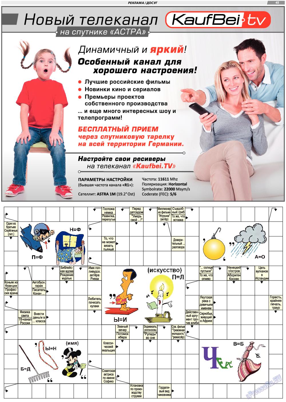 TVrus (газета). 2020 год, номер 18, стр. 45