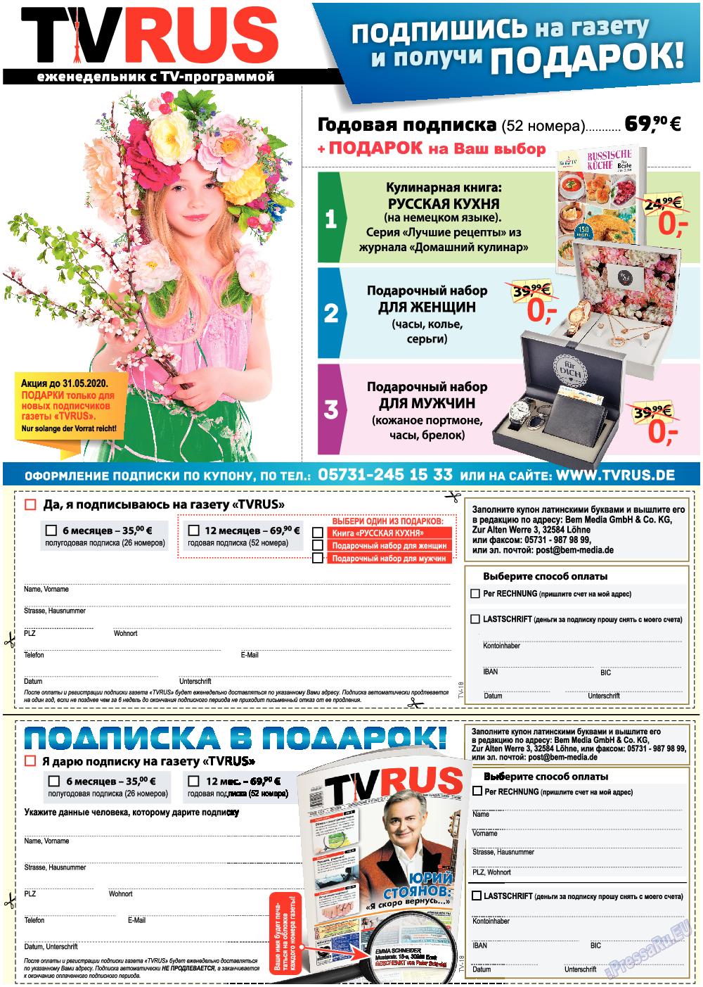 TVrus (газета). 2020 год, номер 18, стр. 55