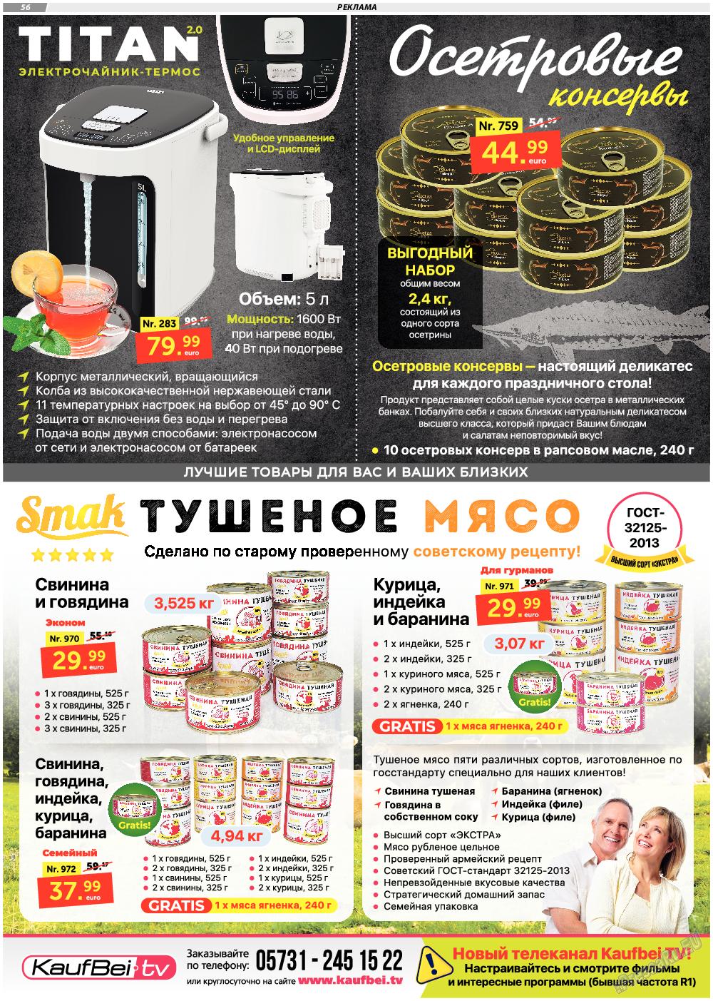 TVrus (газета). 2020 год, номер 18, стр. 56